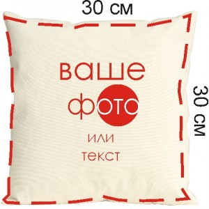 Подушка с МОЕЙ фотографией  30 х 30