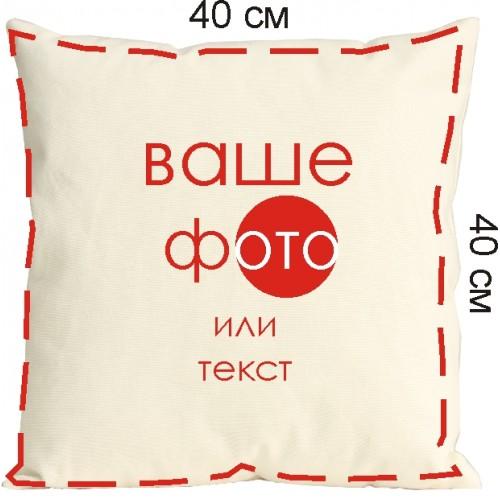 Подушка с  МОЕЙ фотографией  40х40 (Slivki.by)