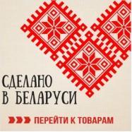 Товары из Беларуси