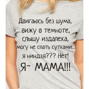 Я - мама !