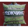 подушка Настоящий мужчина