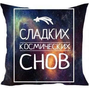 """подушка  """" Космических снов"""""""