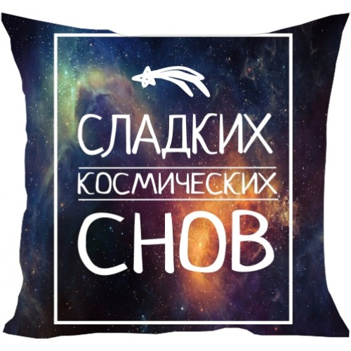 подушка  Космических снов
