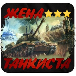 Жена танкиста