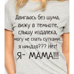 Я - мама - sale