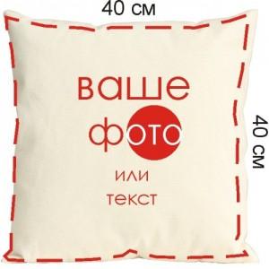 Подушка с МОЕЙ фотографией 40 х 40