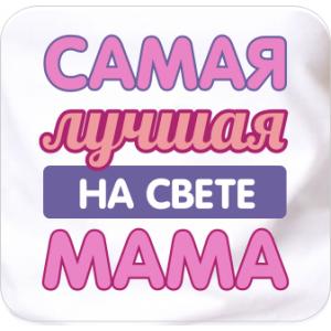 Самая лучшая мама на свете