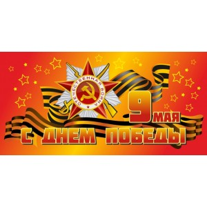 "флаг  ""С днём победы №1 """