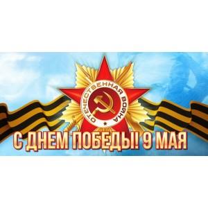 "флаг  ""С днём победы №2 """