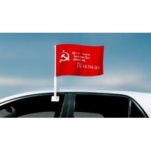 "автофлаг  ""Знамя Победы"""