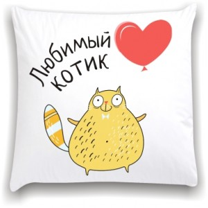 подушка  Любимый котик