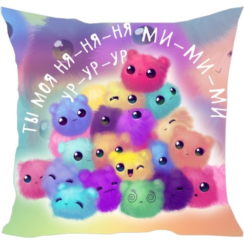 подушка Ты моя ня-ня-ня