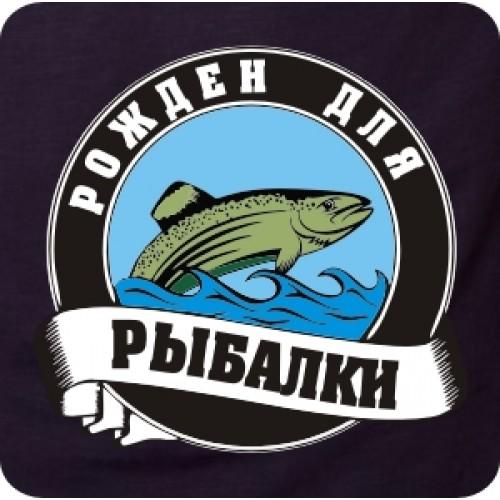Рожден для рыбалки