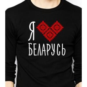 Я ♥ Беларусь ( длинный рукав )
