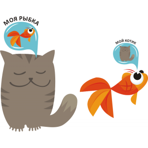 Котик и Рыбка