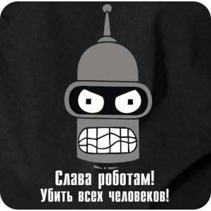 Слава роботам!Убивать человеков!