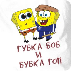 Губка Боб и губка гоп
