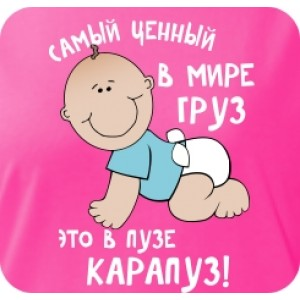 Карапуз!
