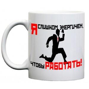 """кружка """" Энергичный сотрудник """""""