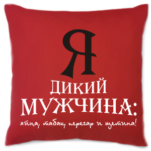 "подушка ""Дикий Мужчина"""