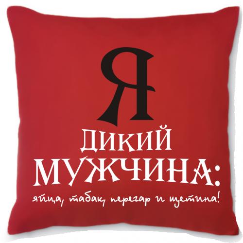 подушка Дикий Мужчина