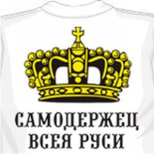 Самодержец всея Руси