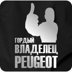 Гордый владелец Peugeot (ЛЮБАЯ МАРКА)