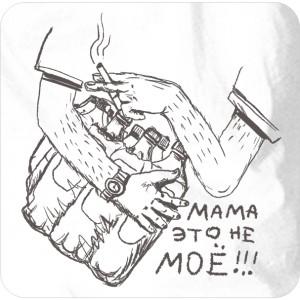Мама это не мое
