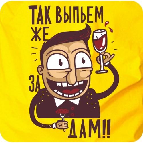 давайте выпьем за здоровый образ жизни