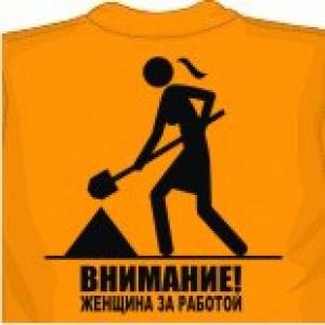 Женщина за работой!