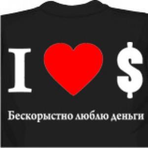 Люблю деньги