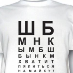 Проверка зрения
