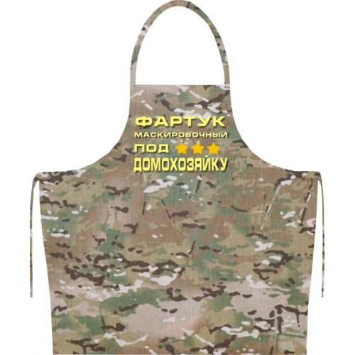 Фартук Маскировочный